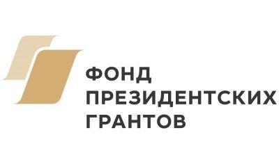 логотип Фонда президентских грантов